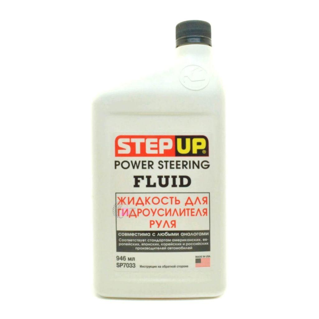 Жидкость для гидроусилителя руля - STEPUp 946 ml
