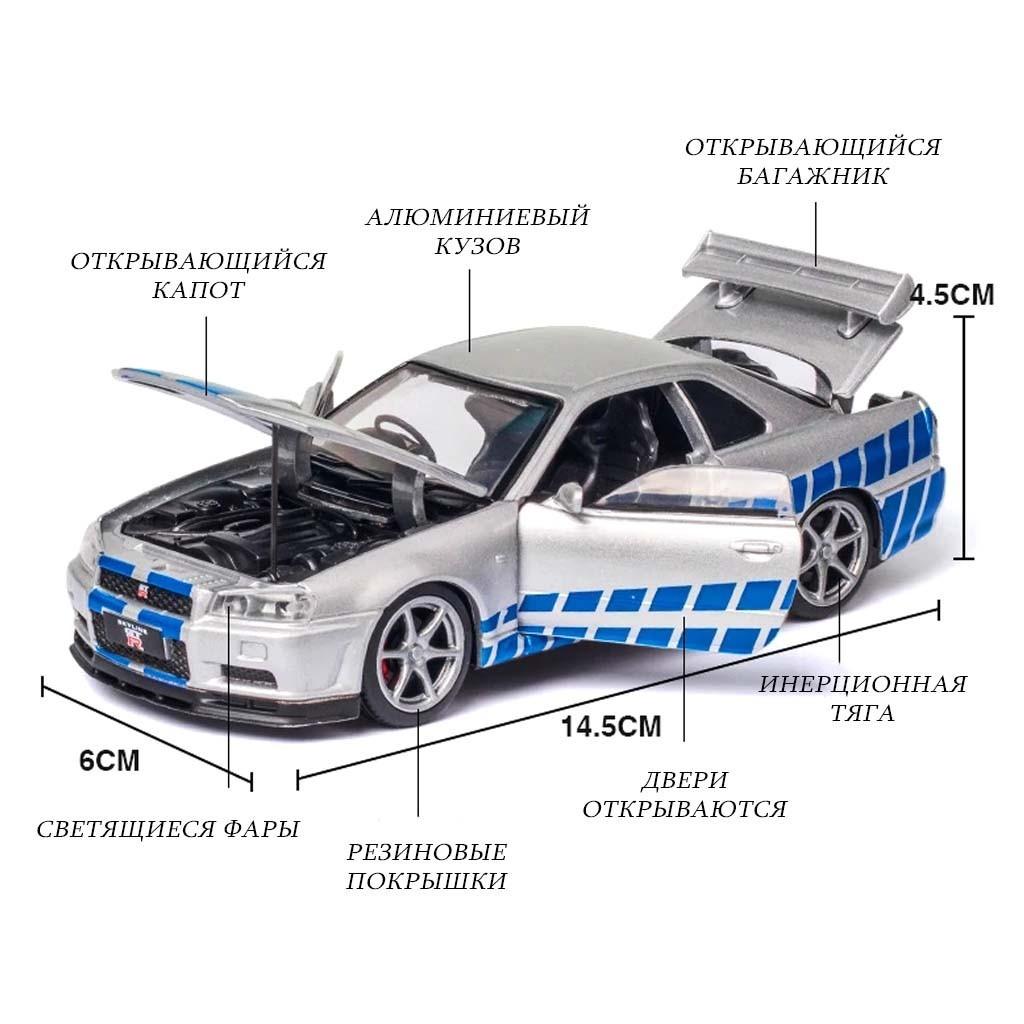Масштабная модель Nissan Skyline Ares GTR R34 Diecasts Fast & Furious Paul Walker - 1:32