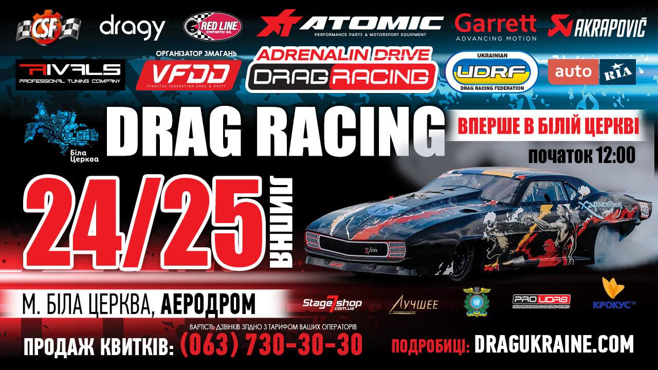 24-25 июля впервые в Белой Церкви пройдут Drag Racing соревнования