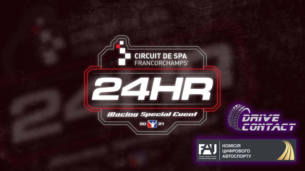 24 часа Спа 2021 на BMW M4 GT3