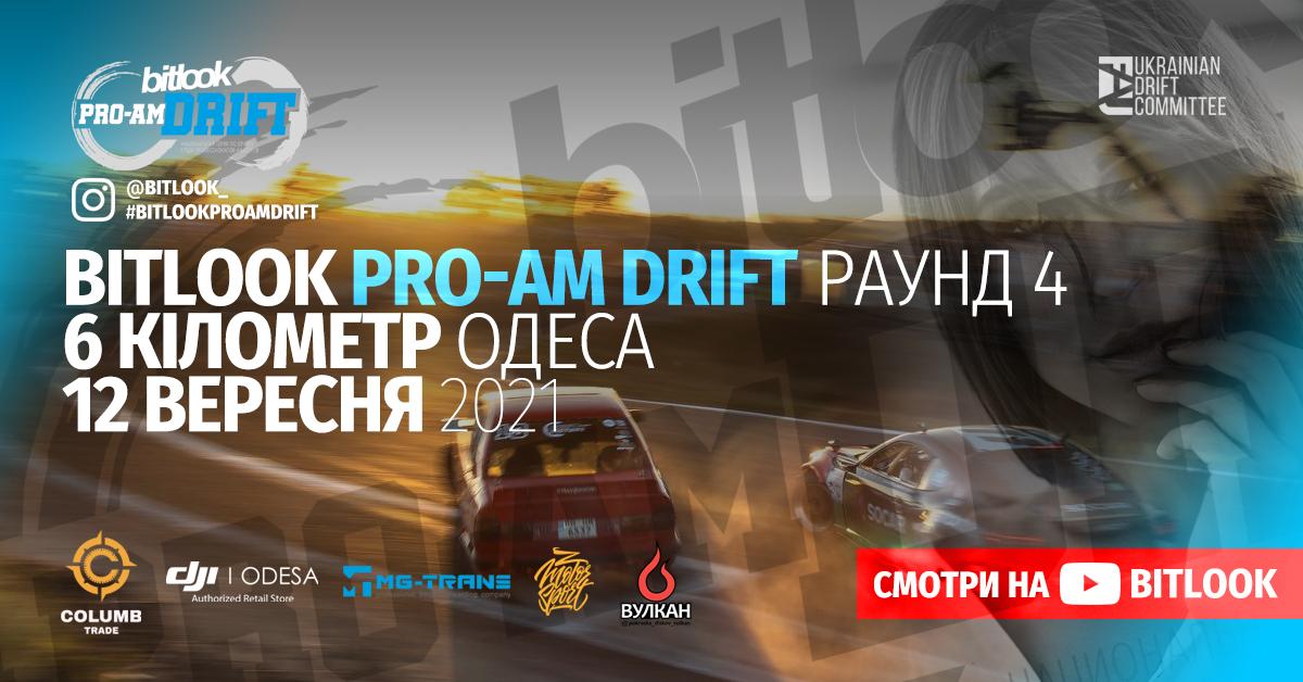 """12 сентября на 6 км Одесса примет 4-й этап """"Bitlook Pro-Am Drift"""""""