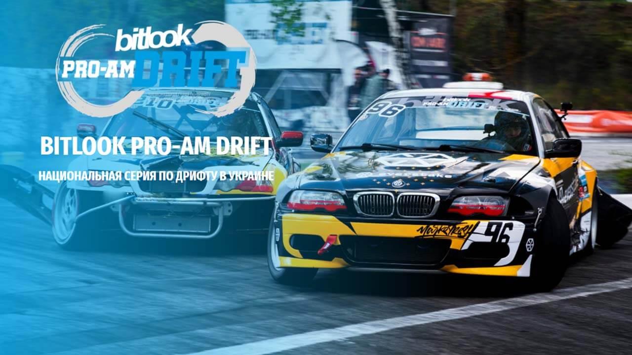 3 этап Bitlook Pro-Am Drift 2021