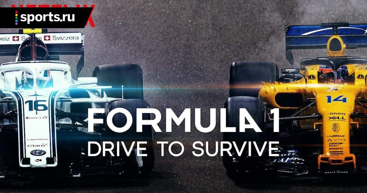 Формула 1: гонять, чтобы выживать - Сезон 3 / 2021. Смотреть онлайн