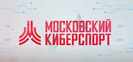 Московский киберспорт - онлайн чемпионат по дрифту